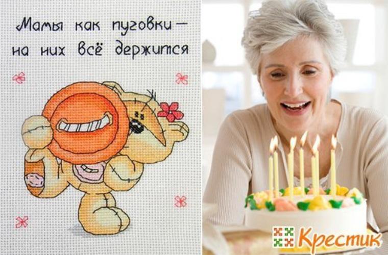 отделке смешное поздравление с днем рождения маме от дочери юморное тенниса множества