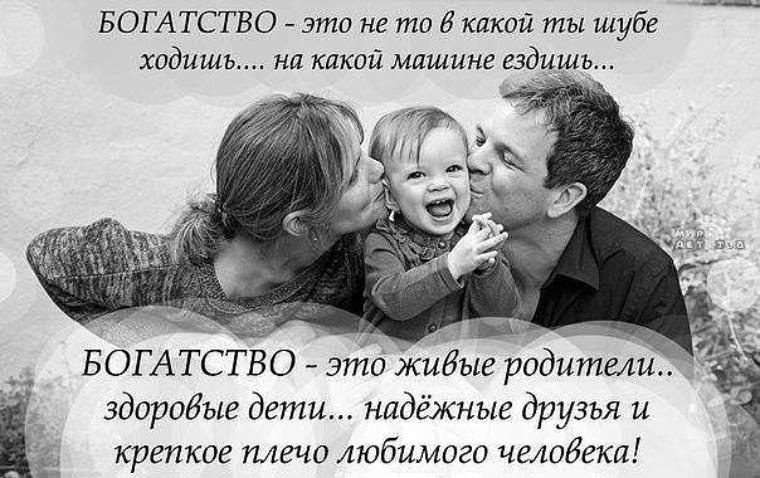 это природный про семью цитаты красивые и картинки является доступной