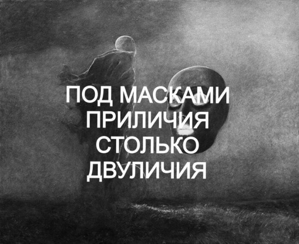 картинки с цитатами про притворство всех танков поле