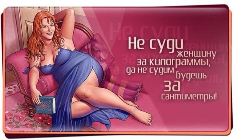 Приколы в картинках с надписями смешные для женщин