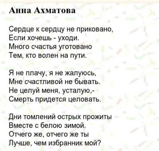 класс ахматова русского языка анна 4 решебник