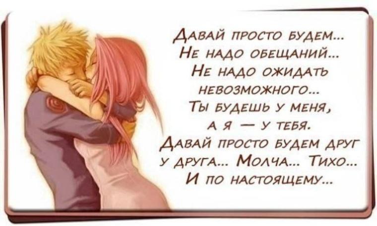 Картинки про любовь женщины к мужчине и цитаты, красивую