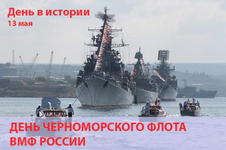 Черноморский флот стихи короткие