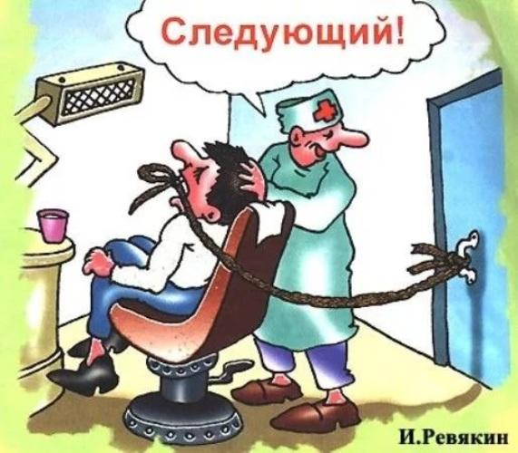 Прикольные картинки на зубного врача