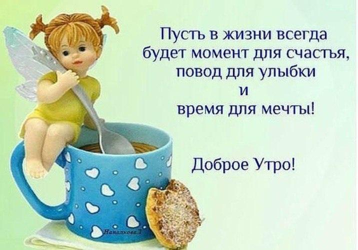 С добрым утром хорошего дня и настроения картинки прикольные дети, восьмым марта прикольная