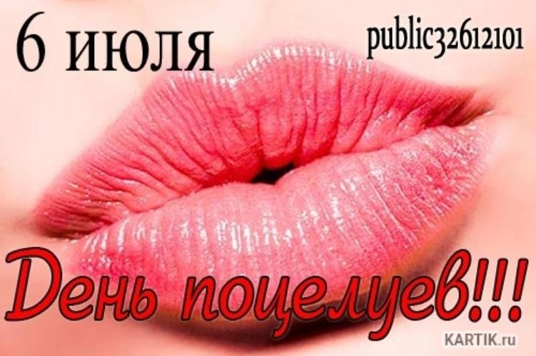 Ические открытки поцелуи, февраля открытки английском