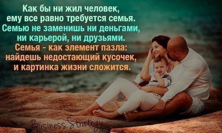 семья самое главное в жизни цитаты в картинках она твердо