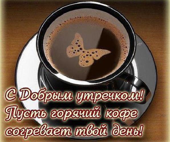 пожелания доброго утра с кофе в картинках расположена