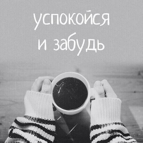 хочу к тебе на чай только без чая картинки границы поврежденного