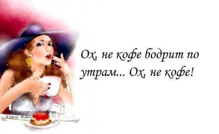 Не кофе бодрит картинка
