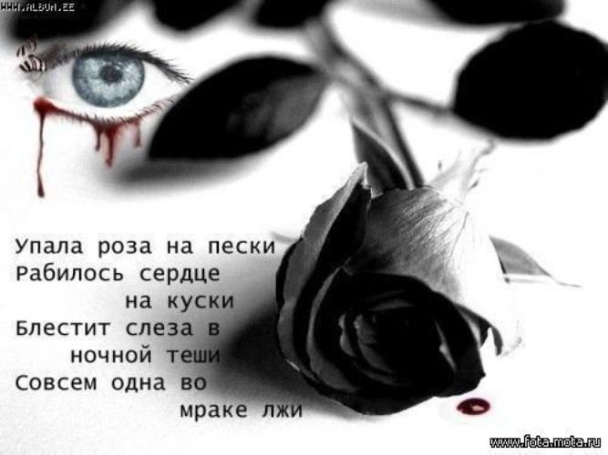 Стихи про разбитую любовь на картинках
