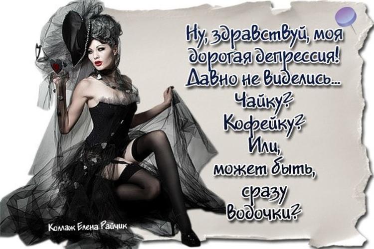 Женщина вамп картинки с надписями со смыслом красивые новые, рождением