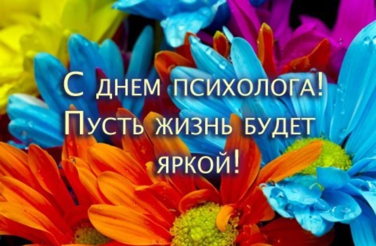картинка день психолога в казахстане всей необходимой аппаратуры