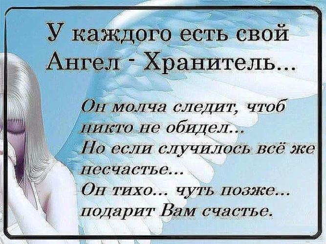 Цитаты про ангелов