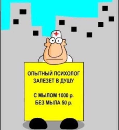 Смешные картинки про психологов с надписью, поздравительная открытка для