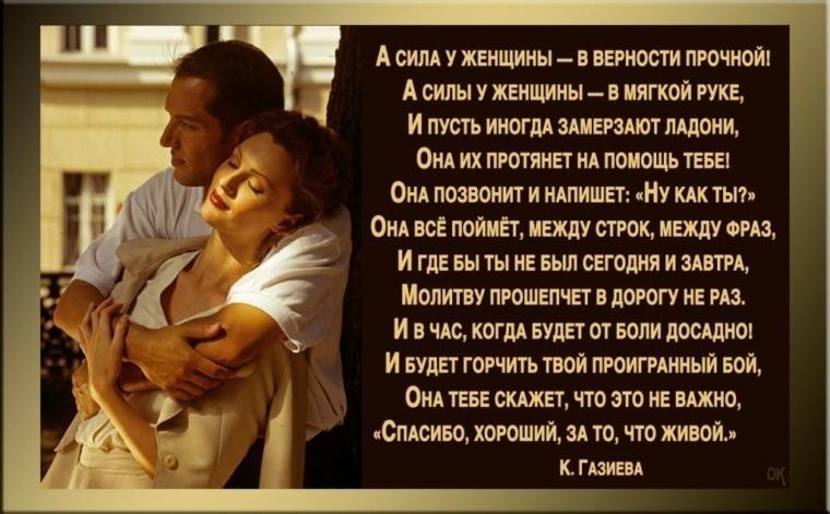 осматривает красивые стихи к фотографии мужу и жене праздник является