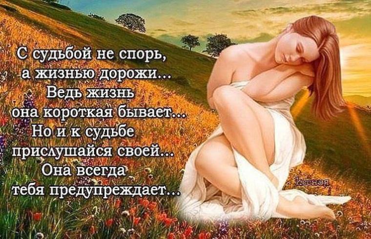 Стихи в картинках о жизни и любви