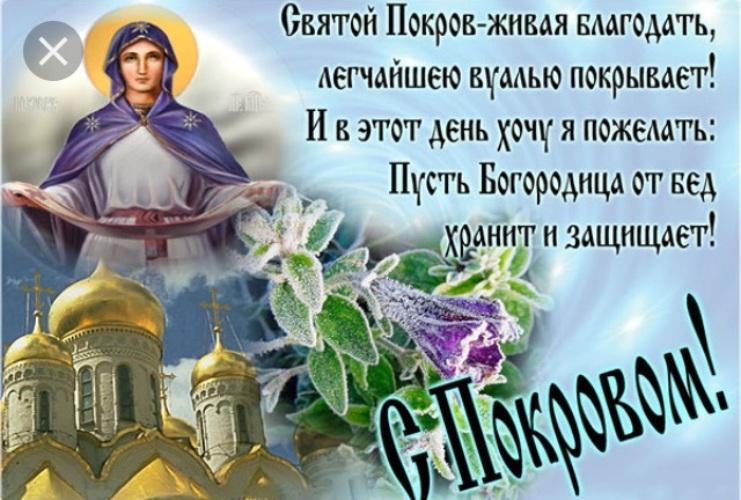 Праздник покров поздравления с праздником
