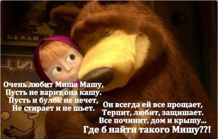 Картинки про машу и медведя любовь