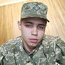 Дима Барвинок, 21 год
